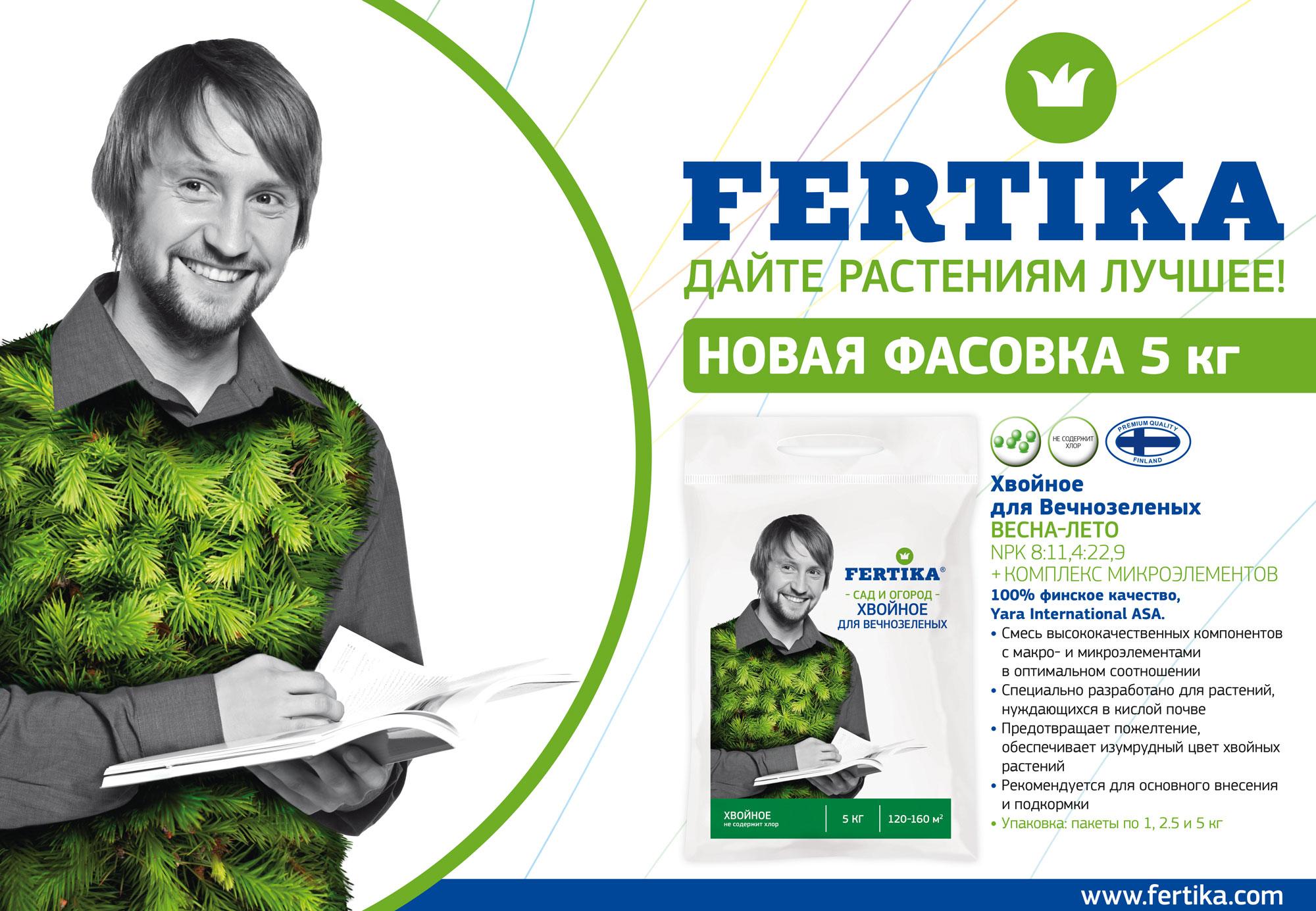 """Новинка! Компания АО """"Фертика"""" разработала новую фасовку Удобрения для хвойных"""